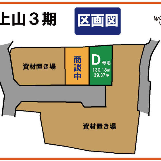 【香芝市】二上山3期C号地が商談中になりました