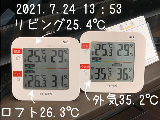 【橿原市】モデルハウスの全館冷暖房の効き具合